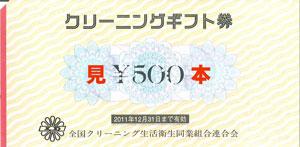2011gift.jpg