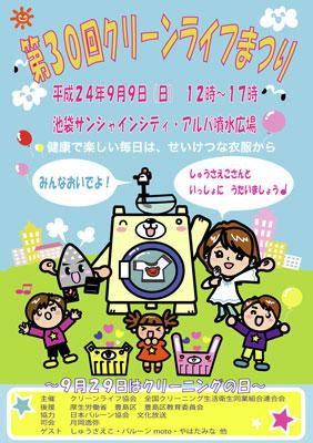 clf2012.jpg