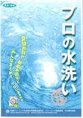 水洗いポスター