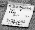 日本で販売されている衣類に付いている取扱表示(例)