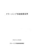 クリーニング事故賠償基準(平成27年10月改訂版)