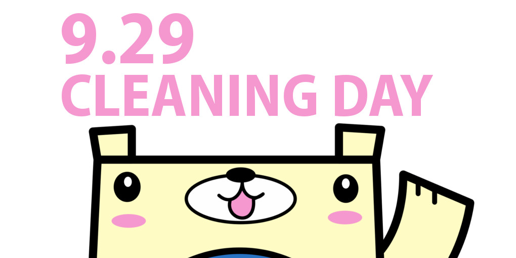 9月29日はクリーニングの日