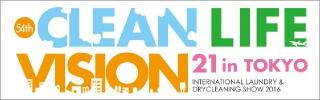 クリーンライフビジョン21-2016東京国際クリーニング総合展示会