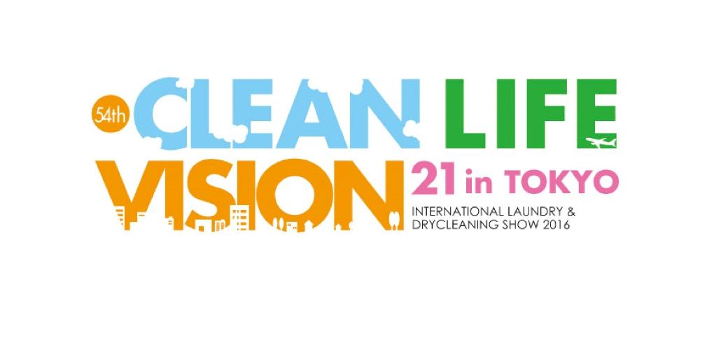 クリーンライフビジョン 21-2016東京国際クリーニング総合展示会 12月2日~4日に開催