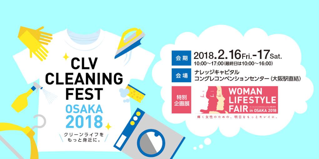 CLVクリーニングフェスト OSAKA 2018
