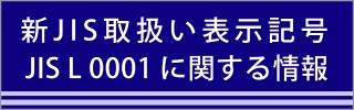 JIS L 0001に関する情報