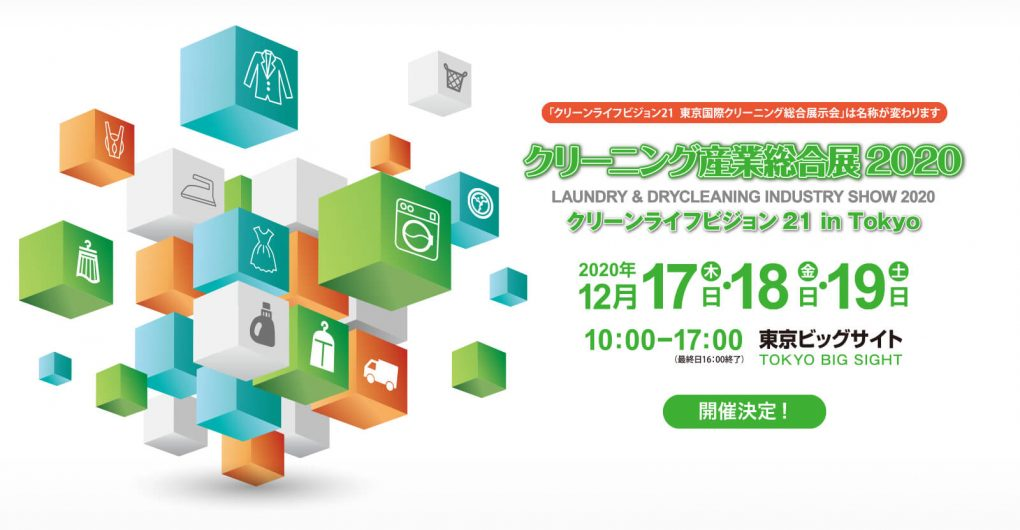 クリーニング産業総合展2020 クリーンライフビジョン21 in Tokyo