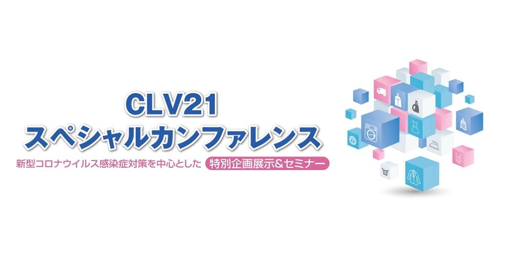 CLV21 スペシャルカンファレンス オンライン開催に変更へ